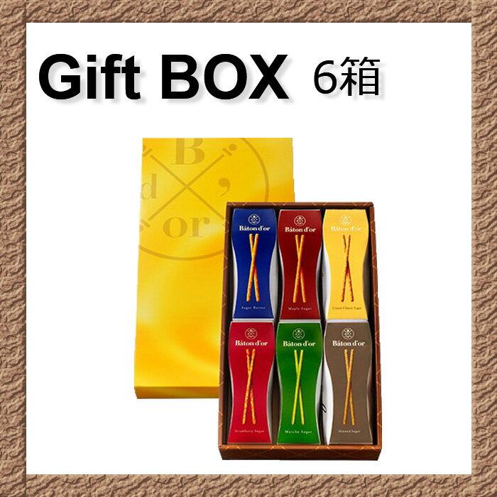 グリコ Baton D'or 『 バトンドール 』詰め合わせ ギフト6箱セット
