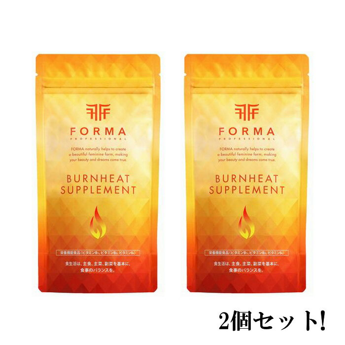 FORMA フォルマ バーンヒートサプリメント R 180粒【2個セット・送料無料】