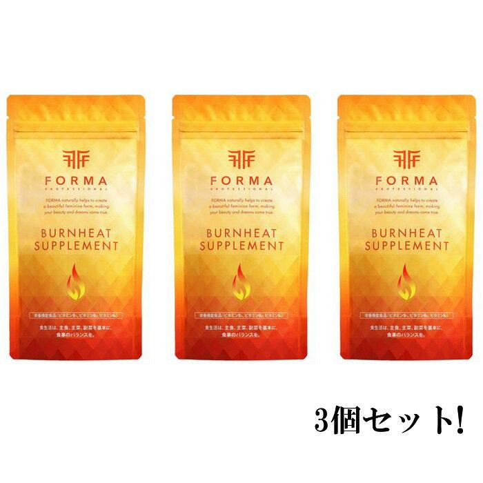 FORMA フォルマ バーンヒートサプリメント R 180粒【3個セット・送料無料】