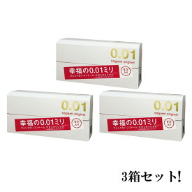 サガミオリジナル 0.01 001 1箱5個入り【お得な3箱セット、合計15個、送料無料】