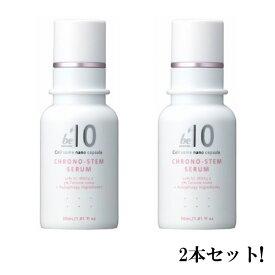 be-10 ビーマイナステン クロノ ステムセラム 30ml 【2本セット】【送料無料】