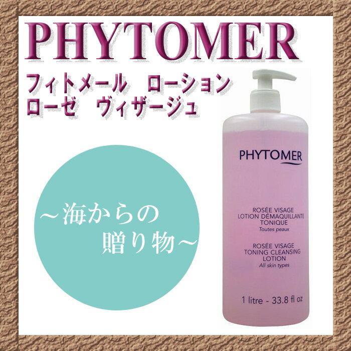 PHYTOMER フィトメール ローション ローゼ ヴィザージュ 1000ml【送料無料】