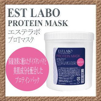 EST 實驗室 estellab 臨 T 面膜 500 克