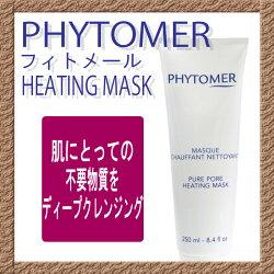 PHYTOMERフィトメールメルトヒーティングマスク250ml