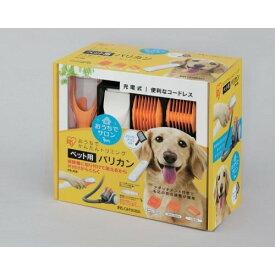ペット用バリカン ブラシ付きセット ホワイト/オレンジ