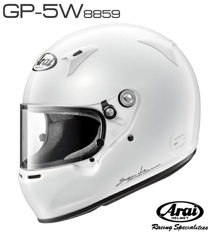 Arai アライ ヘルメット GP-5W 8859 SNELL SA/FIA8859規格 4輪公式競技対応モデル