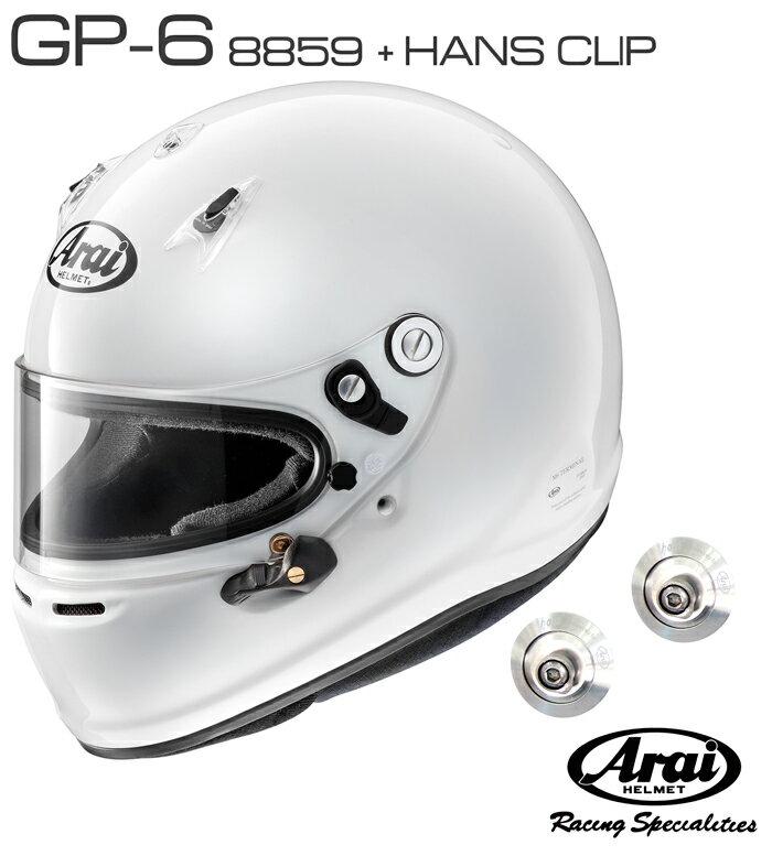Arai アライ ヘルメット GP-6 8859 + HANSクリップ セット SNELL SA/FIA8859規格 4輪公式競技対応モデル