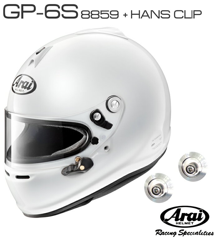 Arai アライ ヘルメット GP-6S 8859 + HANSクリップ セット SNELL SA/FIA8859規格 4輪公式競技対応モデル