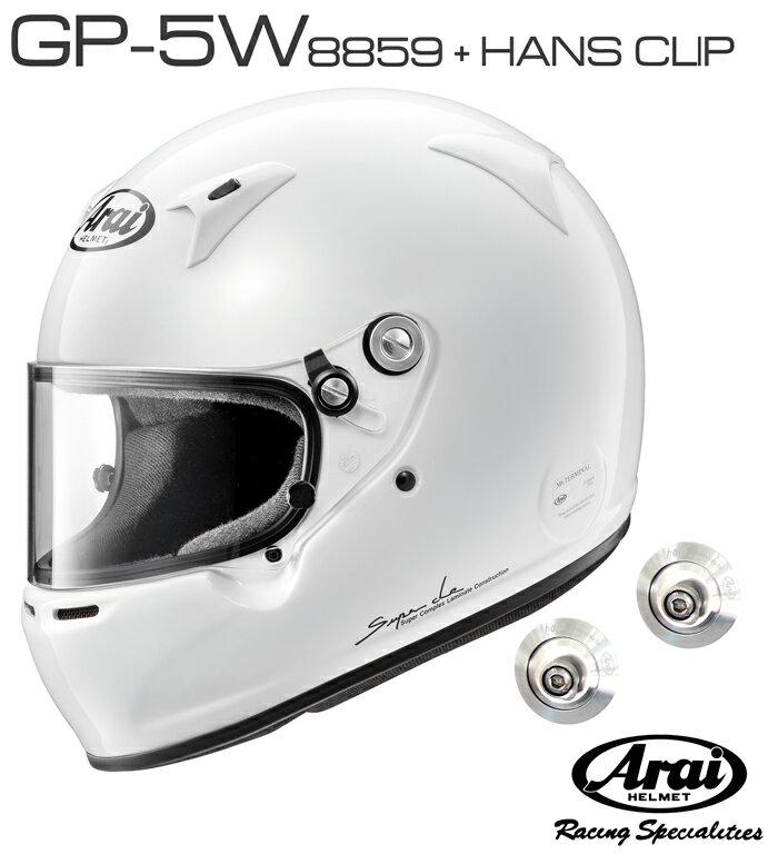 Arai アライ ヘルメット GP-5W + HANSクリップ セット 8859 SNELL SA/FIA8859規格 4輪公式競技対応モデル