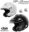 Arai アライ ヘルメット GP-J3 8859 + HANSクリップ セット オープンフェイスタイプ SNELL SA/FIA8859規格 4輪公式競技対応...