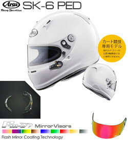 Arai アライ ヘルメット SK-6 PED + Fmvミラーバイザーセット SNELL-K規格 レーシングカート・走行会用