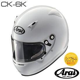 ARAI アライ ヘルメット CK-6K ジュニアカート専用モデル SNELL/FIA CMR2016規格