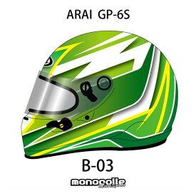 アライ GP-6S イージーデザイン ヘルメットペイントセットオーダー B-03 8859 SNELL SA/FIA8859規格 4輪公式競技対応モデル 受注生産納期2ヶ月~3ヶ月