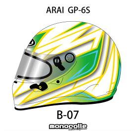 アライ GP-6S イージーデザイン ヘルメットペイントセットオーダー B-07 8859 SNELL SA/FIA8859規格 4輪公式競技対応モデル 受注生産納期2ヶ月~3ヶ月