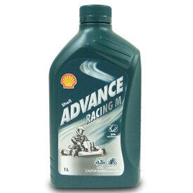 Shell ADVANCE M 1L レーシングカート用 2ST オイル 1本