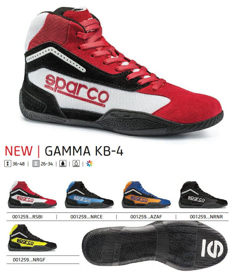 SPARCO スパルコ GAMMA KB-4 (ガンマ) レーシングシューズ レーシングカート・スポーツ走行用 (001259)