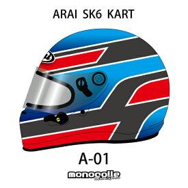 アライ SK6 レーシングカートヘルメット イージーデザイン ペイントセットオーダー A-01 受注生産納期2ヶ月~3ヶ月