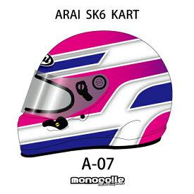アライ SK6 レーシングカートヘルメット イージーデザイン ペイントセットオーダー A-07 受注生産納期2ヶ月~3ヶ月