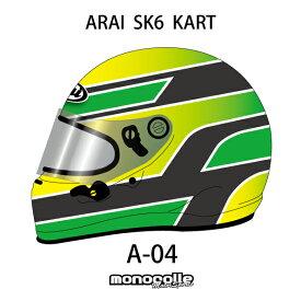 アライ SK6 レーシングカートヘルメット イージーデザイン ペイントセットオーダー A-04 受注生産納期2ヶ月~3ヶ月