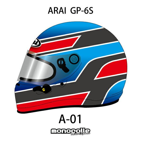アライ GP-6S イージーデザイン ヘルメットペイントセットオーダー A-01 8859 SNELL SA/FIA8859規格 4輪公式競技対応モデル 受注生産納期2ヶ月~3ヶ月