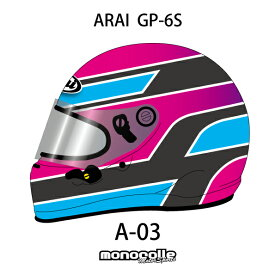 アライ GP-6S イージーデザイン ヘルメットペイントセットオーダー A-03 8859 SNELL SA/FIA8859規格 4輪公式競技対応モデル 受注生産納期2ヶ月~3ヶ月