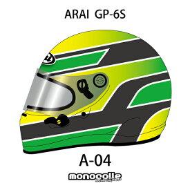 アライ GP-6S イージーデザイン ヘルメットペイントセットオーダー A-04 8859 SNELL SA/FIA8859規格 4輪公式競技対応モデル 受注生産納期2ヶ月~3ヶ月