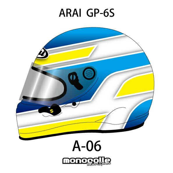 アライ GP-6S イージーデザイン ヘルメットペイントセットオーダー A-06 8859 SNELL SA/FIA8859規格 4輪公式競技対応モデル 受注生産納期2ヶ月~3ヶ月