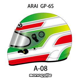 アライ GP-6S イージーデザイン ヘルメットペイントセットオーダー A-08 8859 SNELL SA/FIA8859規格 4輪公式競技対応モデル 受注生産納期2ヶ月~3ヶ月