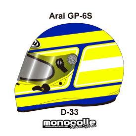 アライ GP-6S イージーデザイン ヘルメットペイントセットオーダー D-33 8859 SNELL SA/FIA8859規格 4輪公式競技対応モデル 受注生産納期2ヶ月~3ヶ月