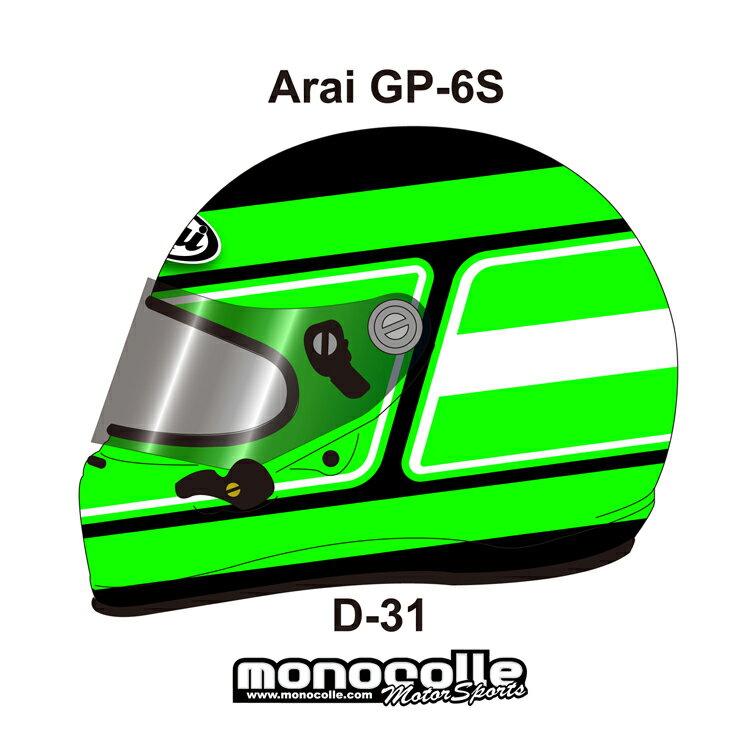 アライ GP-6S イージーデザイン ヘルメットペイントセットオーダー D-31 8859 SNELL SA/FIA8859規格 4輪公式競技対応モデル 受注生産納期2ヶ月~3ヶ月