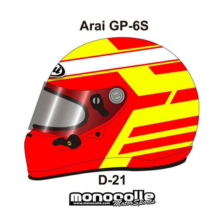 アライ GP-6S イージーデザイン ヘルメットペイントセットオーダー D-21 8859 SNELL SA/FIA8859規格 4輪公式競技対応モデル 受注生産納期2ヶ月~3ヶ月