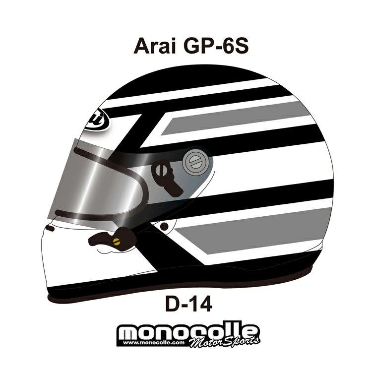 アライ GP-6S イージーデザイン ヘルメットペイントセットオーダー D-14 8859 SNELL SA/FIA8859規格 4輪公式競技対応モデル 受注生産納期2ヶ月~3ヶ月