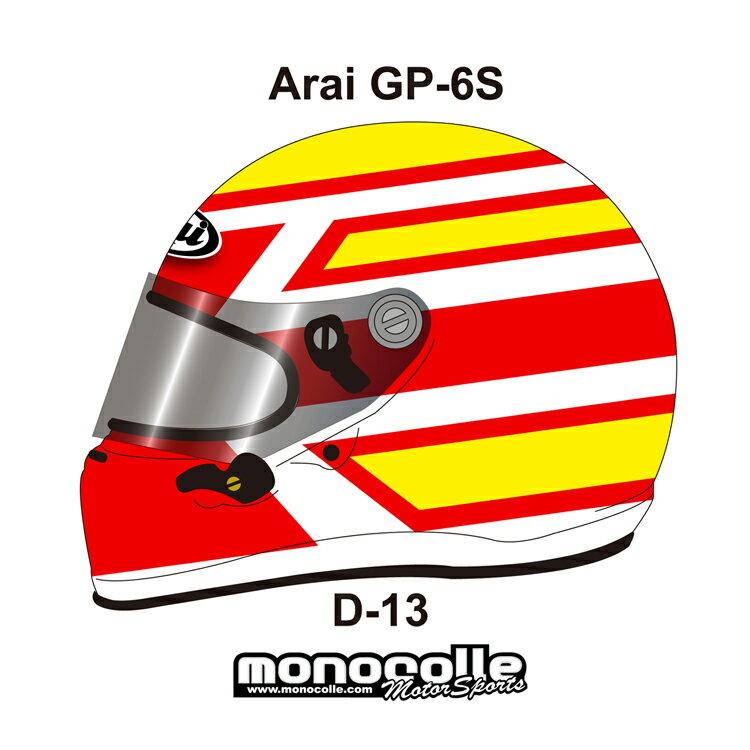 アライ GP-6S イージーデザイン ヘルメットペイントセットオーダー D-13 8859 SNELL SA/FIA8859規格 4輪公式競技対応モデル 受注生産納期2ヶ月~3ヶ月