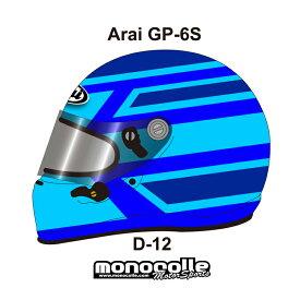 アライ GP-6S イージーデザイン ヘルメットペイントセットオーダー D-12 8859 SNELL SA/FIA8859規格 4輪公式競技対応モデル 受注生産納期2ヶ月~3ヶ月