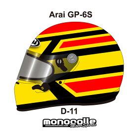 アライ GP-6S イージーデザイン ヘルメットペイントセットオーダー D-11 8859 SNELL SA/FIA8859規格 4輪公式競技対応モデル 受注生産納期2ヶ月~3ヶ月