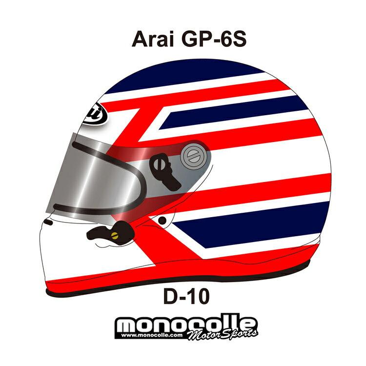 アライ GP-6S イージーデザイン ヘルメットペイントセットオーダー D-10 8859 SNELL SA/FIA8859規格 4輪公式競技対応モデル 受注生産納期2ヶ月~3ヶ月