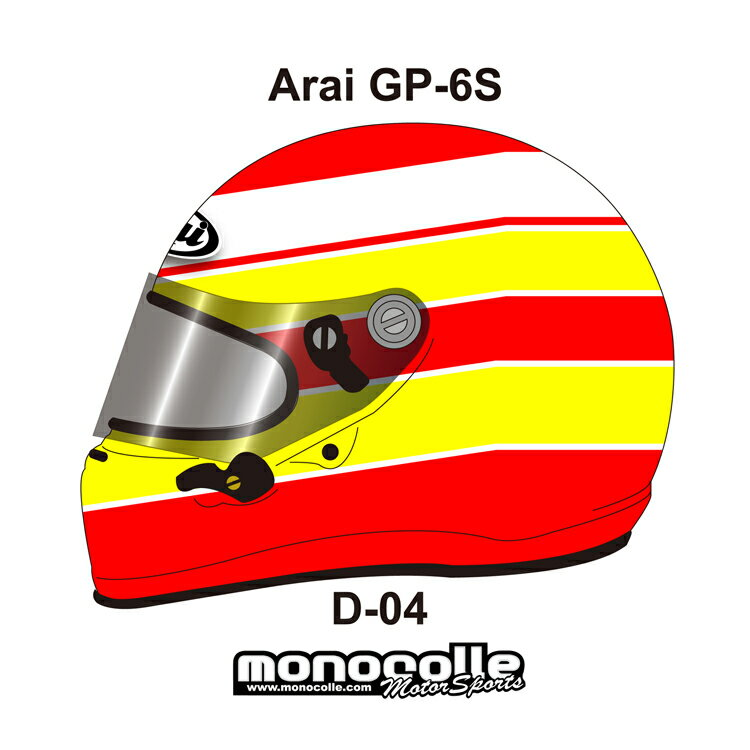 アライ GP-6S イージーデザイン ヘルメットペイントセットオーダー D-04 8859 SNELL SA/FIA8859規格 4輪公式競技対応モデル 受注生産納期2ヶ月~3ヶ月