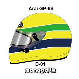 アライ GP-6S イージーデザイン ヘルメットペイントセットオーダー D-01 8859 SNELL SA/FIA8859規格 4輪公式競技対応モデル 受注生産納期2ヶ月~3ヶ月