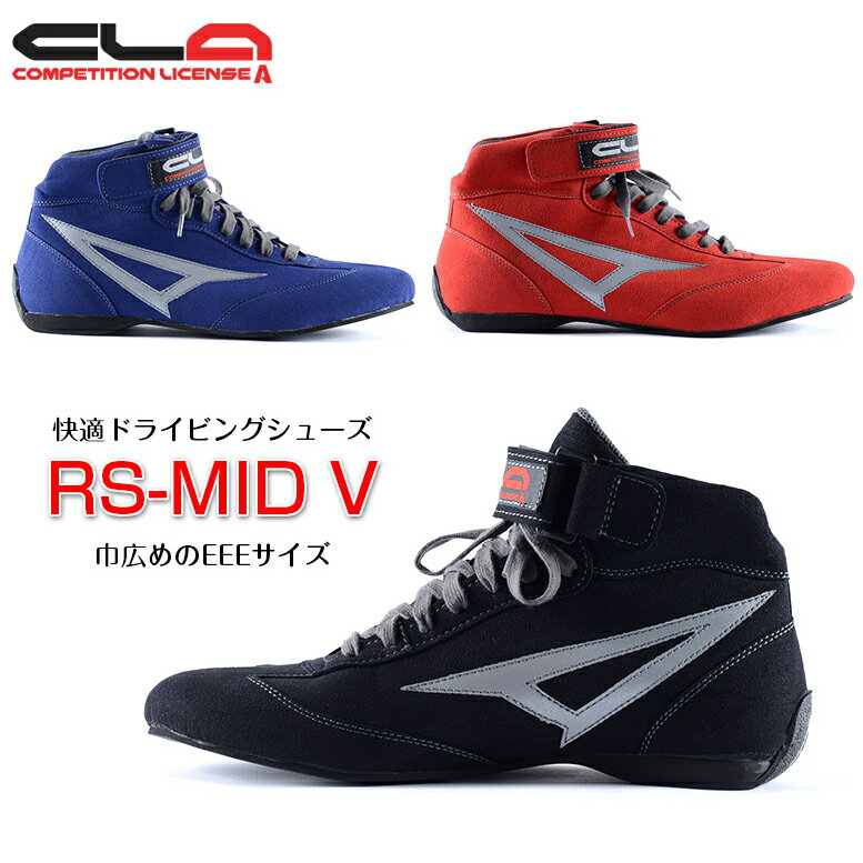 CLA レーシングシューズ RS-MID V レーシングカート・走行会用 (25.0cm〜28.0cm)