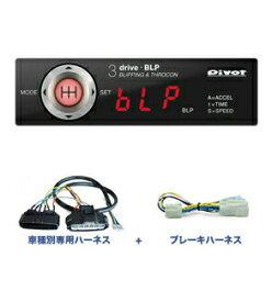 PIVOT ピボット 3drive BLP ブリッピング機能付きスロコン SUZUKI スイフト MT車専用 3点セット(本体+アクセルハーネス+ブレーキハーネス)