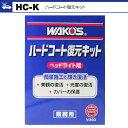 WAKOS ワコーズ HC-K ヘッドライト用下地処理&コート剤 復元キット