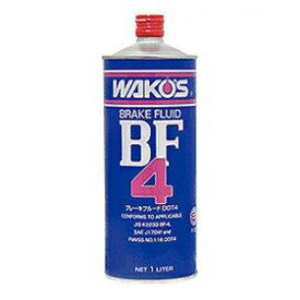 WAKOS ワコーズ BF-4 ブレーキフルード DOT4 1000ml 1本 (T131)