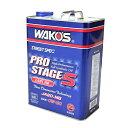 WAKOS ワコーズ PRO-S プロステージS 0W-30 / 4L缶 1点 (E225)