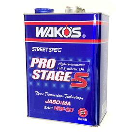WAKOS ワコーズ PRO-S プロステージS 15W-50 / 4L缶 1点 (E245) LSPI対応