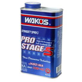 WAKOS ワコーズ PRO-S プロステージS 10W-40 1L (E230)