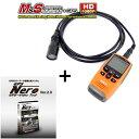 カメラと合成ソフトの2点セット!オンボードカメラ M&S cam MS56 (GPS付き) + データ動画合成ソフトGPS-NERO