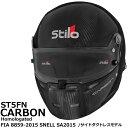 STILO ST5FN CARBON HELMET(スティーロ ST5FN カーボンヘルメット)FIA 8859-2015 SNELL SA2015 4輪レース用(サイドダクト無しモデル…