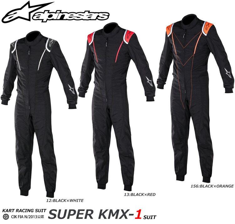アルパインスターズ SUPER KMX-1 SUIT レーシングスーツ レーシングカート・走行会用 CIK FIA N/2013公認 (3351017)