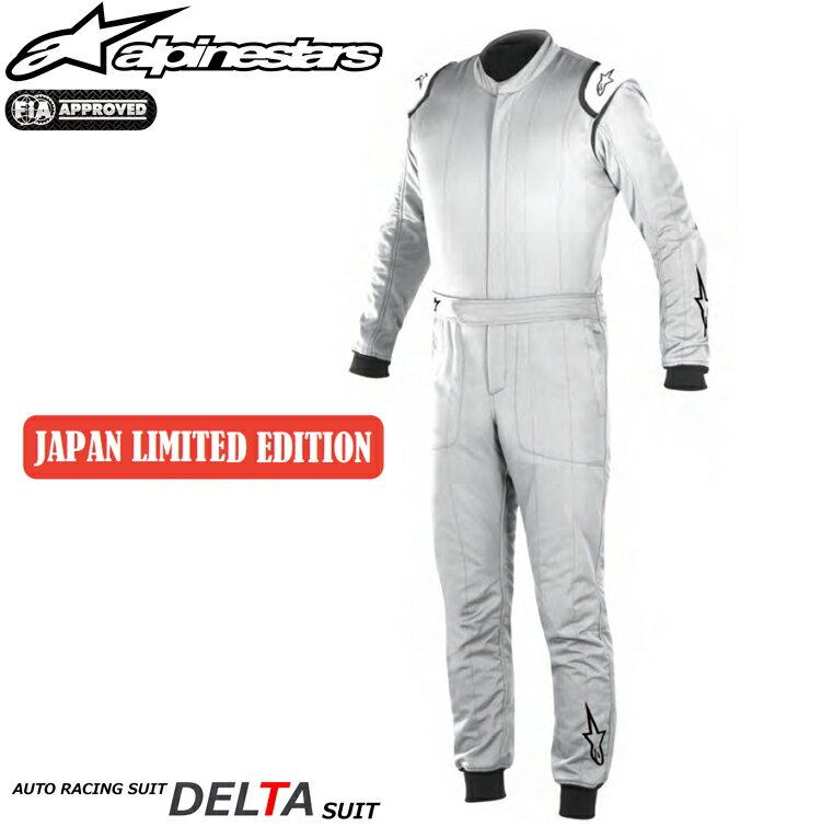 JAPAN LIMITED モデル アルパインスターズ DELTA SUIT (デルタ) シルバー レーシングスーツ FIA8856-2000公認モデル (3355817)