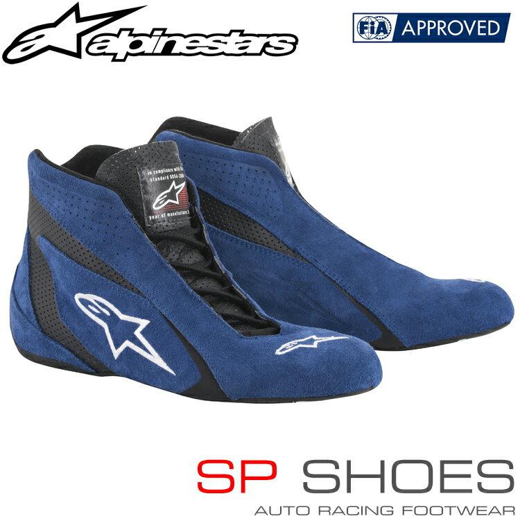 アルパインスターズ レーシングシューズ SP SHOES ブルー×ブラック(713) FIA8856-2000公認モデル (2710518-713)